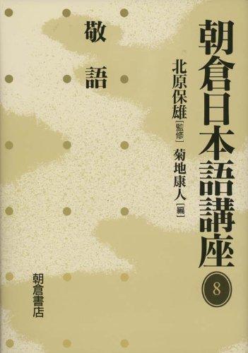 敬語 (朝倉日本語講座)
