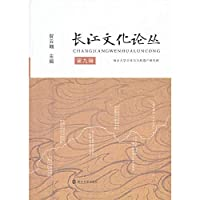 Genuine [new ] Yangtze cultural FORUM - Volume 9(Chinese Edition)