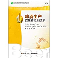 Higher Vocational Education winemaking techniques textbook series : beer production microbial detection technology(Chinese Edition)