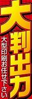 のぼり旗スタジオ のぼり旗 大判出力004 通常サイズ H1800mm×W600mm