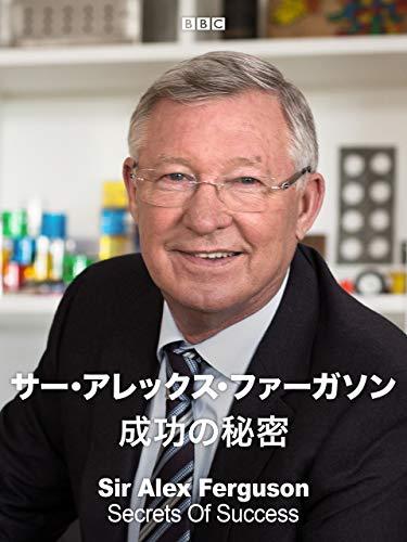 サー・アレックス・ファーガソン 成功の秘密(字幕版)