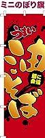 卓上ミニのぼり旗 「うまい 油そば」卓上ミニのぼり旗 うまい 油そば らーめん 短納期 既製品 13cm×39cm ミニのぼり