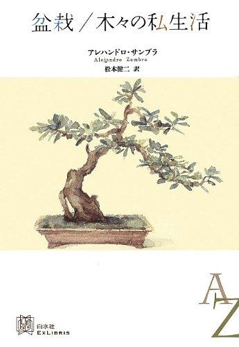 盆栽/木々の私生活 (EXLIBRIS)
