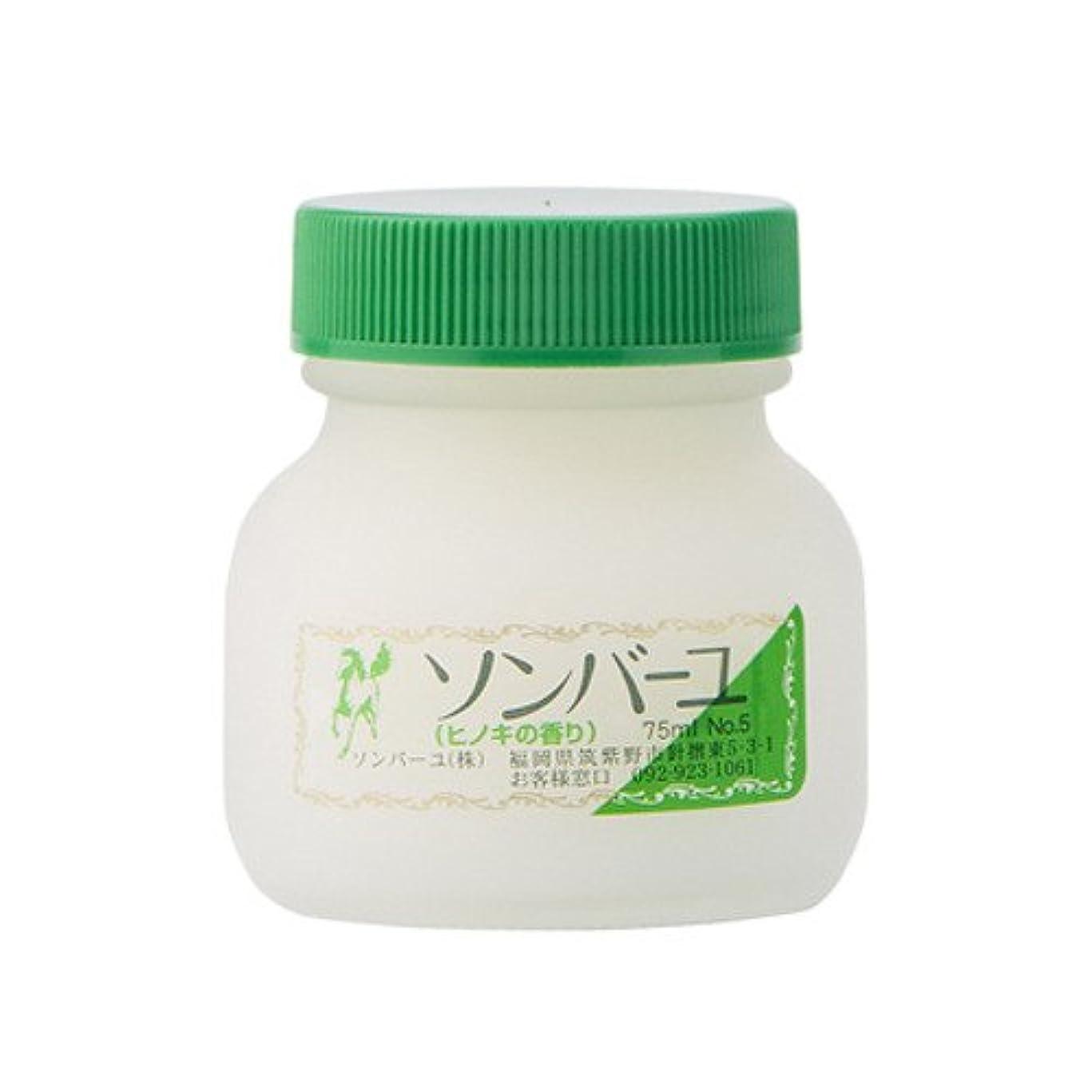 警戒火山学賞ソンバーユ 馬油100% ヒノキの香り