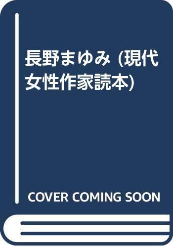 長野まゆみ (現代女性作家読本)