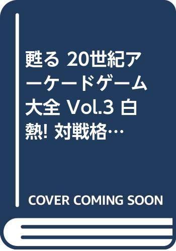 甦る 20世紀アーケードゲーム大全 Vol.3 白熱! 対戦格闘ゲームブーム到来編