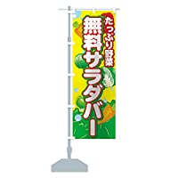 サラダバー のぼり旗 サイズ選べます(ショート60x150cm 左チチ)