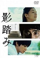 影踏み[DVD]