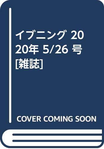 イブニング 2020年 5/26 号 [雑誌]