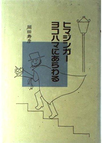 ヒマジンガーヨコハマにあらわるの詳細を見る