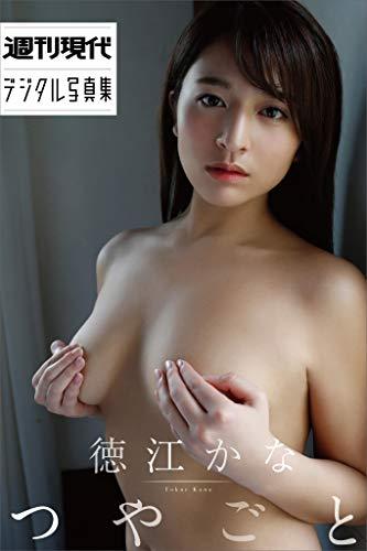 徳江かな「つやごと」 週刊現代デジタル写真集