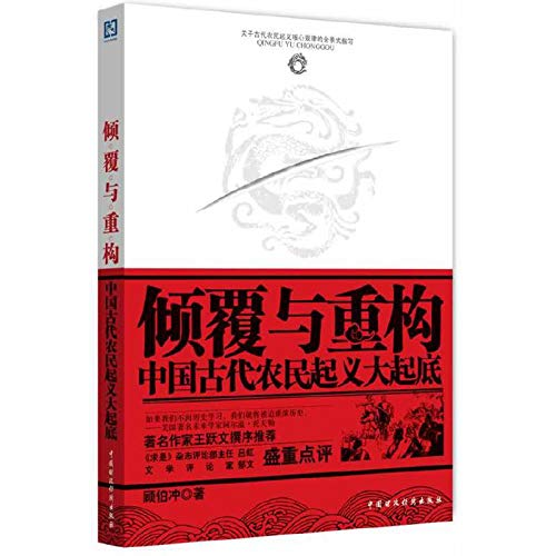 Overturning and Reconstruction: Chinese ancient peasant uprising Da Qidi(Chinese Edition)