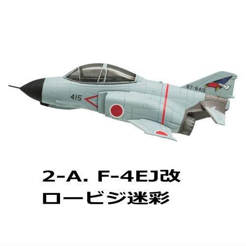 チビスケ戦闘機 F-15&F-4 [7.2-A. F-4EJ改 ロービジ迷彩](単品)