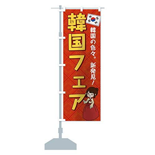 韓国フェア のぼり旗 サイズ選べます(ジャンボ90x270cm 左チチ)