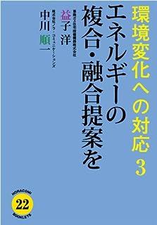 環境変化への対応3エネルギーの複合・融合提案を (NORACOMI BOOKLETS)