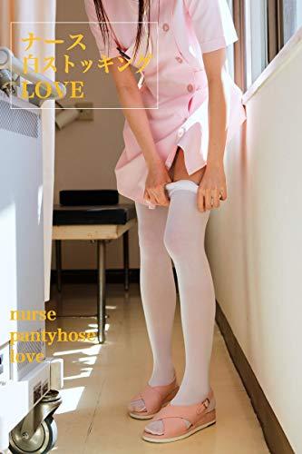 nurse pantyhose love (Japanese Edition)