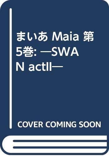まいあ Maia 第5巻: ―SWAN actII―