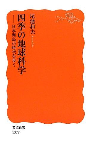 四季の地球科学――日本列島の時空を歩く (岩波新書)