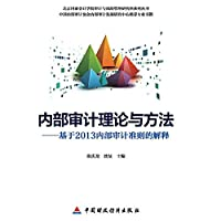Internal audit theory and methods: Based on the 2013 guidelines for the interpretation of the internal audit(Chinese Edition)