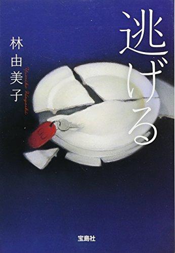 逃げる (宝島社文庫『日本ラブストーリー大賞』シリーズ)