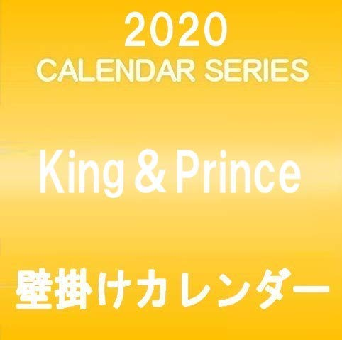 King&Prince 2020 壁掛けカレンダー クリアファイル&ステッカー付き 20KC-01