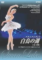 ロシア国立チャイコフスキー記念ペルミ・バレエ 白鳥の湖(全3幕) [DVD]