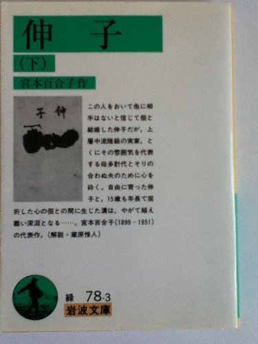 伸子 下 (岩波文庫 緑 78-3)の詳細を見る