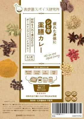 シビ辛薬膳カレー オールインワンスパイスカレー 6人前(3人前×2)…