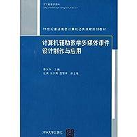 计算机辅助教学多媒体课件设计制作与应用(21世纪普通高校计算机公共课程规划教材)