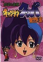 砂漠の海賊!キャプテンクッパ Vol.3 [DVD]