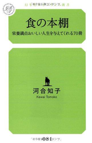 食の本棚 栄養満点おいしい人生を与えてくれる70冊 (幻冬舎ルネッサンス新書 か-5-1)