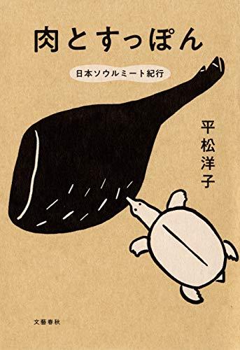 肉とすっぽん 日本ソウルミート紀行 (文春e-book)
