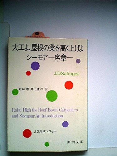 大工よ、屋根の梁を高く上げよ・シーモアー序章 (1980年) (新潮文庫)