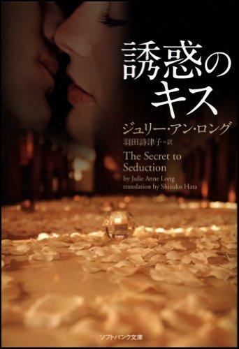 誘惑のキス (ソフトバンク文庫NV)