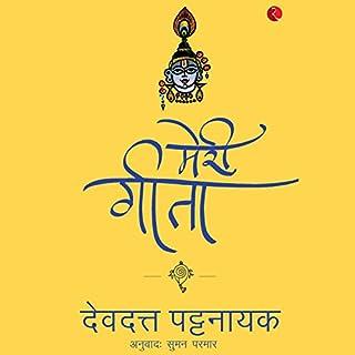 Meri Gita cover art