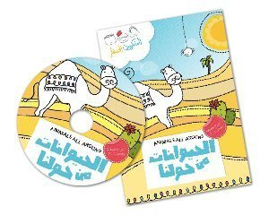 Learn Arabic for Children: Animals Around Us: Baby Einstein Arabic by Puppets