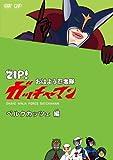 ZIP! おはよう忍者隊 ガッチャマン ベルクカッツェ 編[DVD]