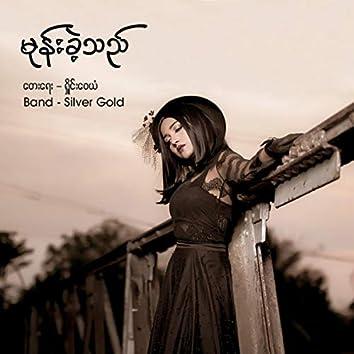 Mone Khae Thi