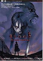 ●アニメ映画チラシ● 【BLOOD theLastVanpire 】2000年公開 押井守コレクター品良品(meti 562)