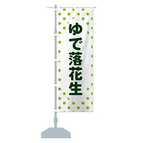 ゆで落花生 のぼり旗 サイズ選べます(コンパクト45x150cm 左チチ)