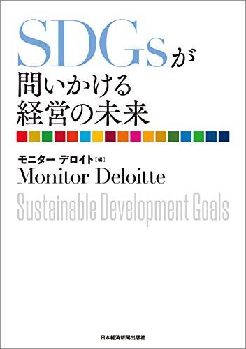 SDGsが問いかける経営の未来の詳細を見る