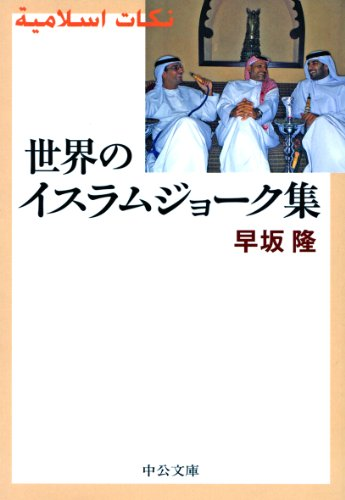 世界のイスラムジョーク集 (中公文庫)