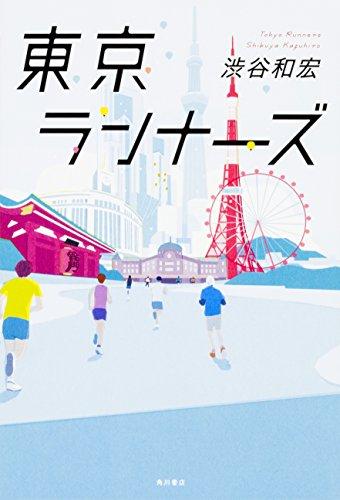 東京ランナーズ
