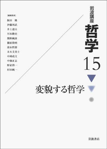 岩波講座 哲学〈15〉変貌する哲学の詳細を見る