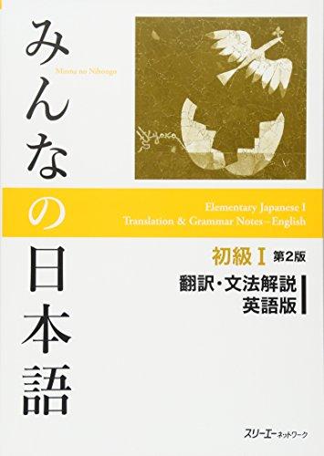 Minna No Nihongo Shokyu vol.1 Translation and Grammar Second Edition