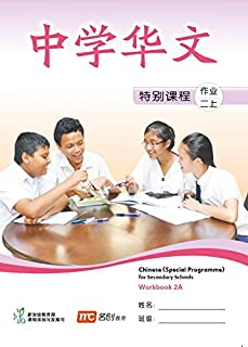 Chinese Workbook 2A for Secondary Schools (Special Programme)