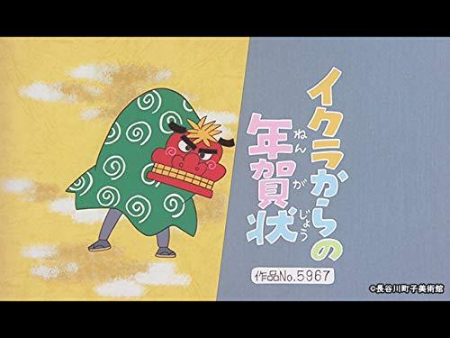 【季節の傑作選:「冬編」】2008/1/6放送