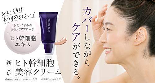 シマボシshimaboshiwエッセンス日中美容液リキッドファンデーションヒト幹細胞エキス