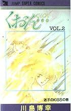 くおん 2 (ジャンプスーパーコミックス)
