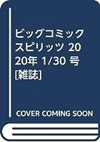 ビッグコミックスピリッツ 2020年 1/30 号 [雑誌]